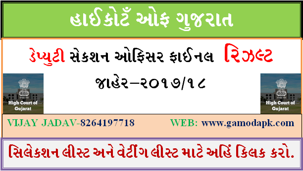 High Court of Gujarat has published Final Result for the post of Deputy Section Officer (Dy. S.O.) 2017-18,