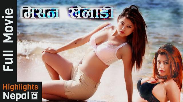 Nepali Movie - MISSION KHELADI