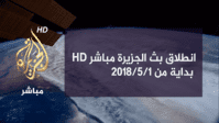 تردد قناة الجزيرة مباشر اتش دي