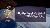 تردد قناة الجزيرة مباشر 2019 %D8%AA%D8%B1%D8%AF%D