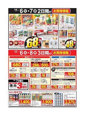 11/6(火)〜11/8(木) 3日間のお買得情報