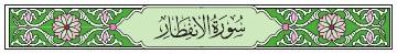 Surat Al-Infitar (QS. 82 : Terpecah dan terbelah)