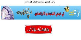 Earn Money With Adfly in Urdu