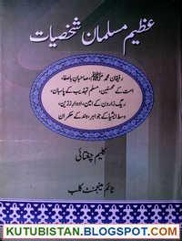 Azeem Musalman Shakhsiyat
