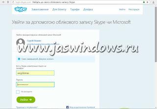 Скайп онлайн.