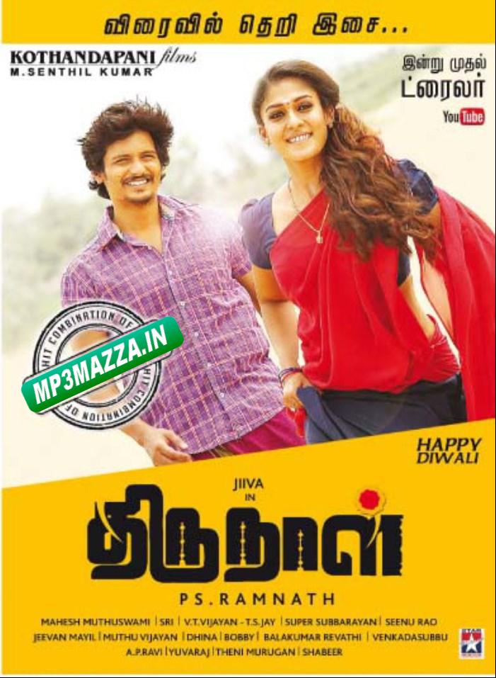 Download mp3 songs free online tamil | Download Ilayaraja