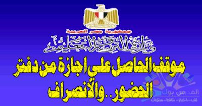 موقف الحاصل علي اجازة من كتابة اسمه في دفتر الحضور والأنصراف
