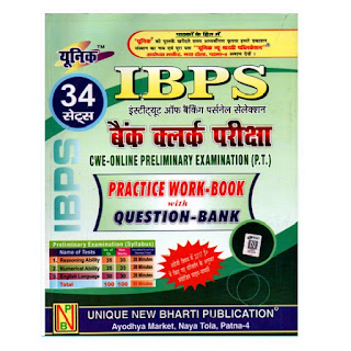 Unique IBPS Bank Clerk Practice Sets [Hindi Edition, 2019]