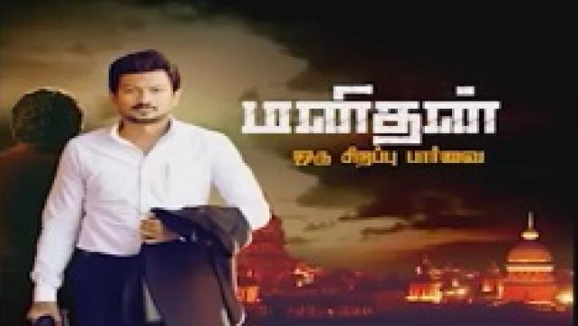 Watch Manithan 14-04-2016 Vijay Tv 14th April 2016 Tamil Puthandu Special Program Sirappu Nigalchigal Full Show Youtube HD Watch Online Free Download