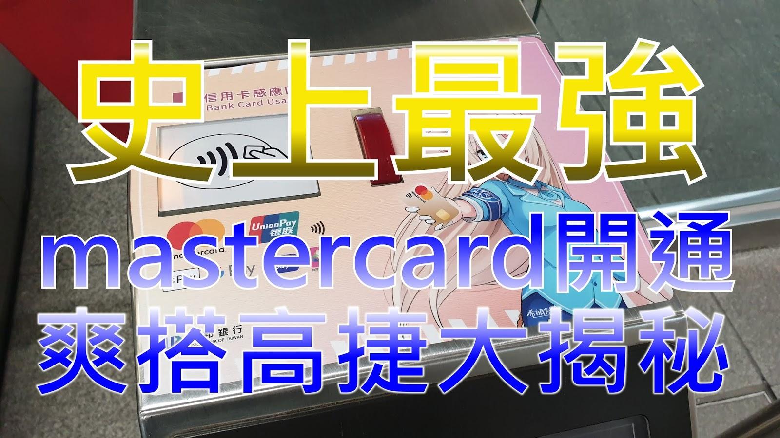 史上最強 Mastercard開通 爽搭高捷大揭密