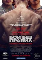 Бои без правил фильм 2017