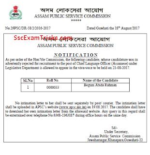 Assam PSC Chief Language Officer (Assamese) Result 2017