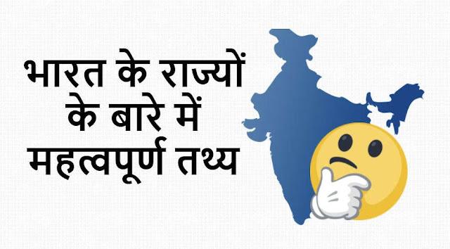 भारत के राज्यों के बारे में महत्वपूर्ण तथ्य - Important Facts About the states of India
