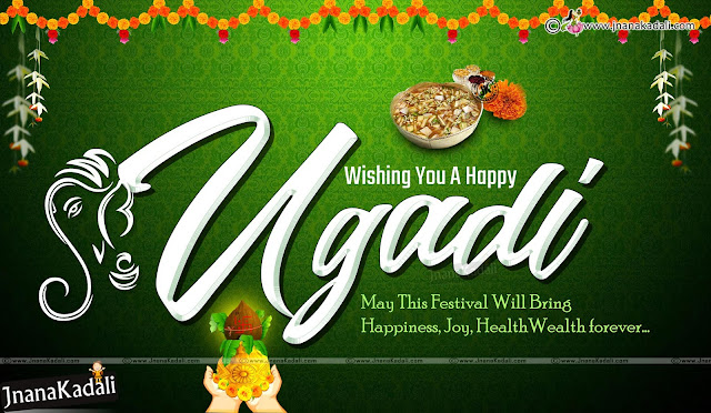 happy ugadi greetings quotes in english, ugadi hd wallpapers with quotes in english, ugadi hd wallpapers with quotes in english