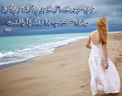 Romantic Poetry | Romantic Shayari | 2 Lines Urdu Poetry | Poetry | Urdu Poetry World,Urdu Poetry 2 Lines,Poetry In Urdu Sad With Friends,Sad Poetry In Urdu 2 Lines,Sad Poetry Images In 2 Lines,