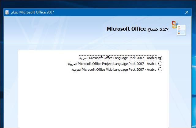 تحويل جميع اصدارات أوفيس إلي اللغة العربية بسهولة [تعريب