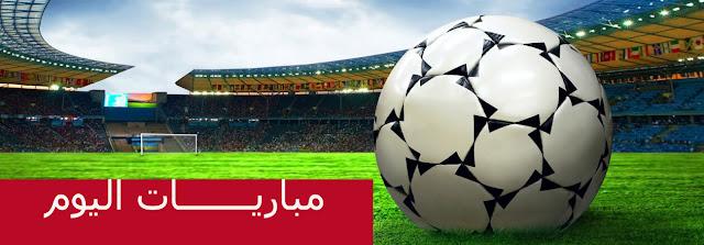 موعد مباريات اليوم الاربعاء 16-1-2019 في البطولات العالمية والعربية .