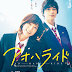 Reseña Ao Haru Ride - Live Action (2014)