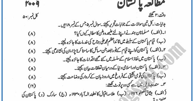 Urdu Important Essays Guess Paper 10th Class 2014 – Desenhos Para