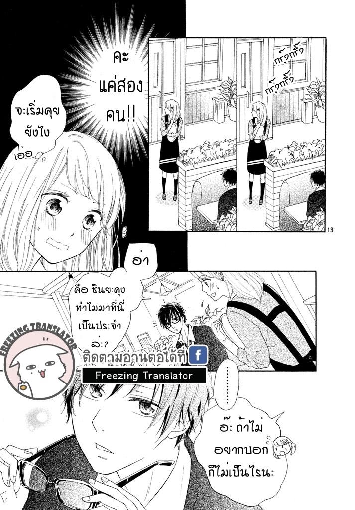 Gochumon wa Ikemen desuka - หน้า 13