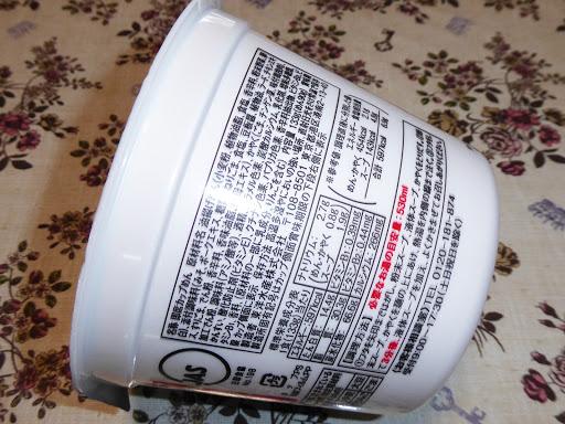 【マルちゃん(東洋水産)】ごつ盛り 担々麺 麺90g(当社比)大盛