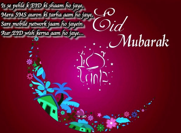 Eid-mubarak-sms-for-friends