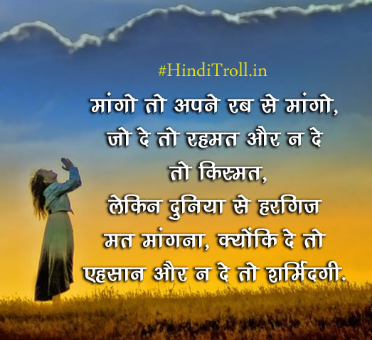 Motivational Hindi Quotes - HindiTroll.in