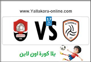 مشاهدة مباراة الشباب والرائد بث مباشر بتاريخ 17-03-2016 كأس خادم الحرمين الشريفين