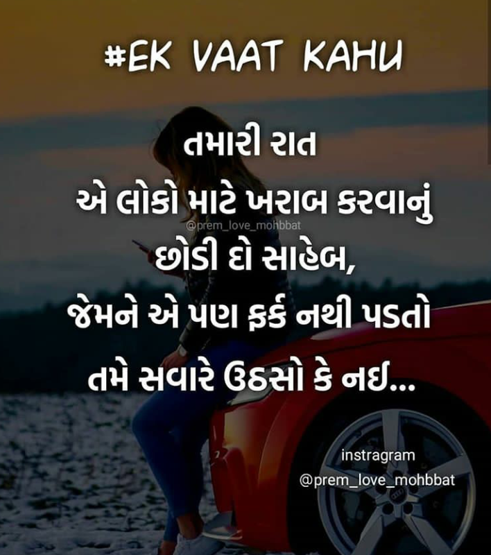 Bewafai shayari In Gujarati