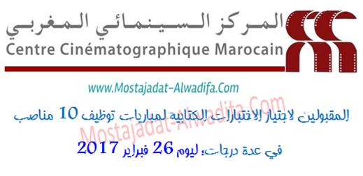 المركز السينمائي المغربي المقبولين لاجتياز الاختبارات الكتابية لمباريات توظيف 10 مناصب في عدة درجات؛ ليوم 26 فبراير 2017