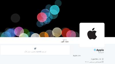 رسميا أبل توثق حسابها الرسمي علي تويتر