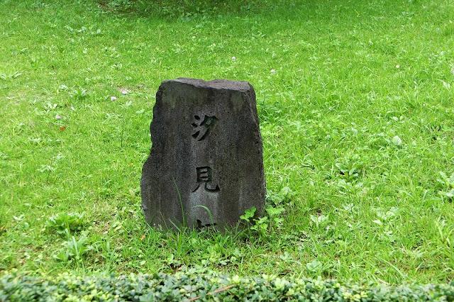 皇居東御苑の汐見坂