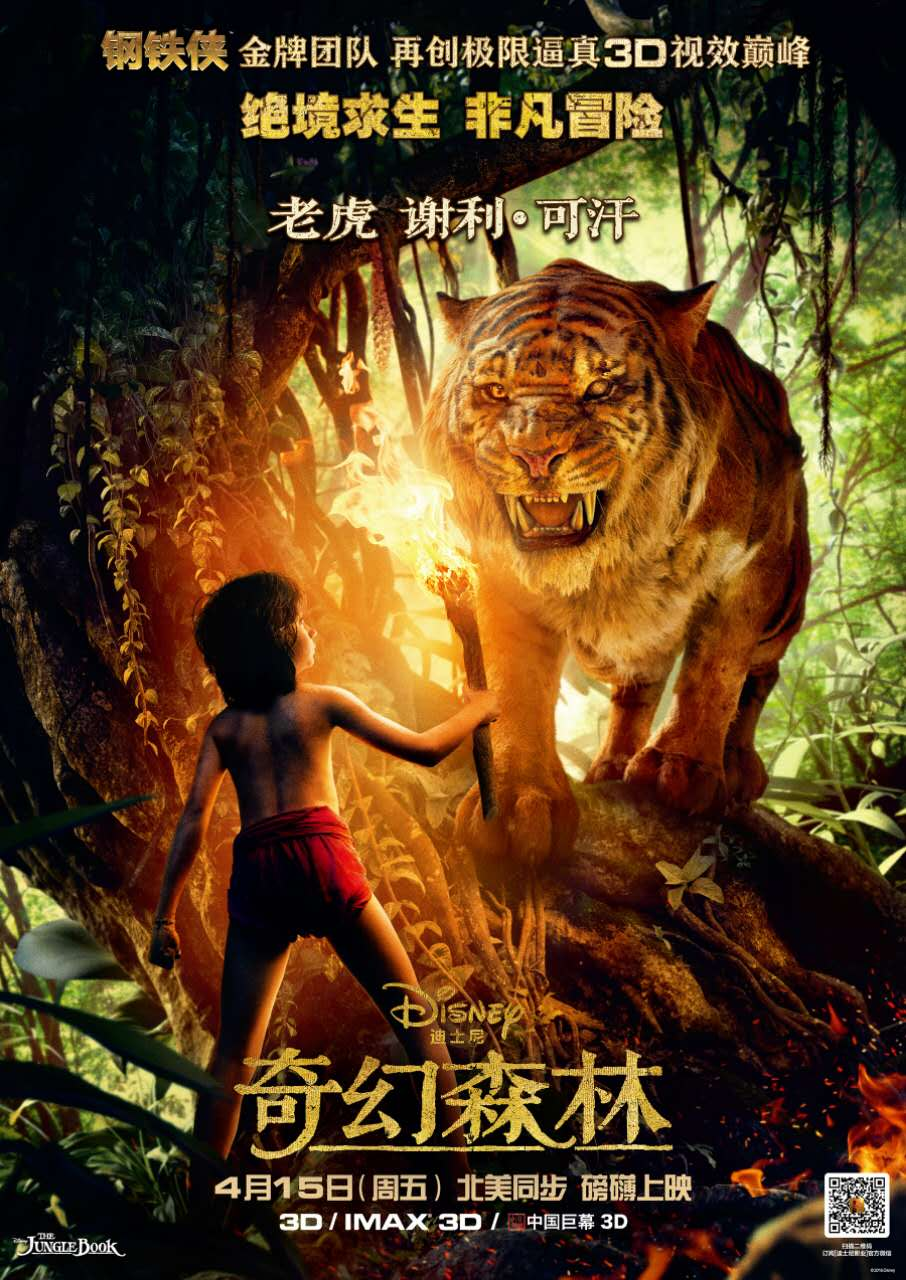 Mowgli (2018) English Official Trailer 720p HD Download