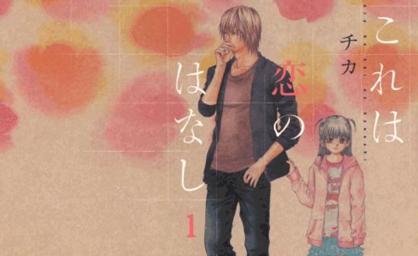 Kore wa Koi no Hanashi - Daftar Manga Romance Terbaik Sepanjang Masa