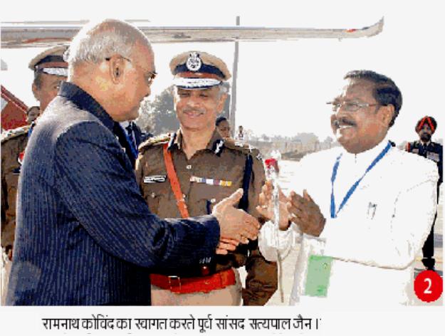 राष्ट्रपति रामनाथ कोविंद का स्वागत करते पूर्व सांसद सत्य पाल जैन | साथ में यूटी के डीजीपी संजय बेनीवाल
