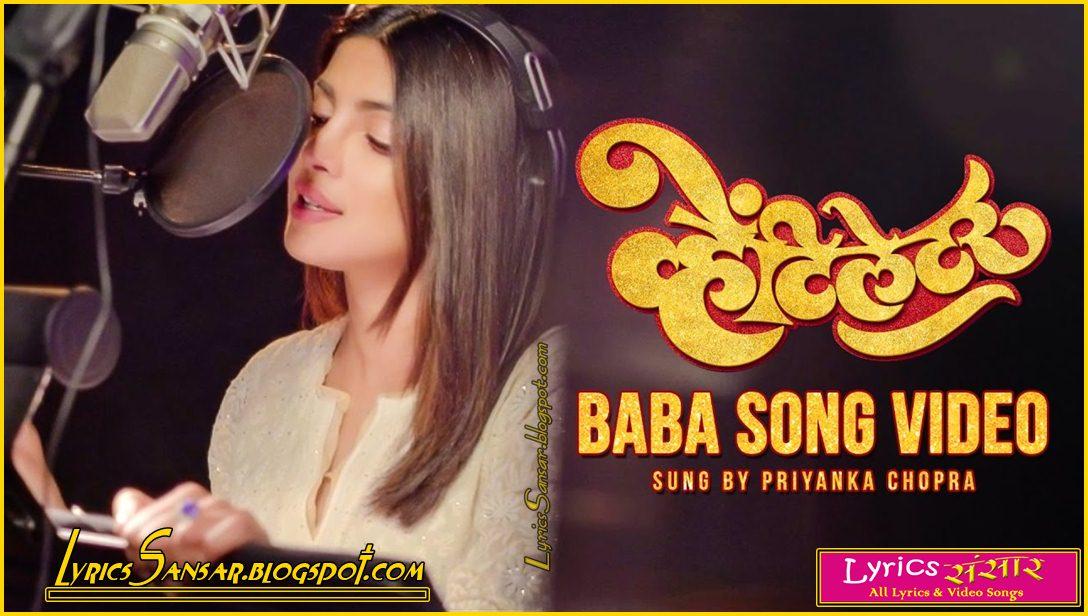 BABA SONG : PRIYANKA CHOPRA (Female Cover Version)