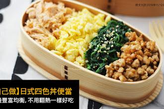 自己做。日式四色丼便當!營養豐富均衡,不用翻熱一樣好吃