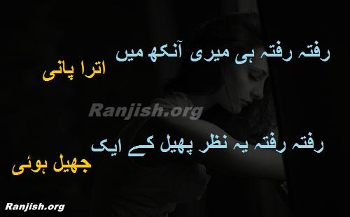 Rafta rafta hi meri aankh mein utra pani