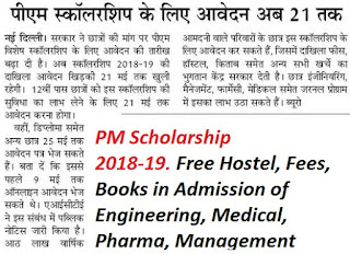 Verification of applications for PM Scholarship Online Form by Narendra Modi