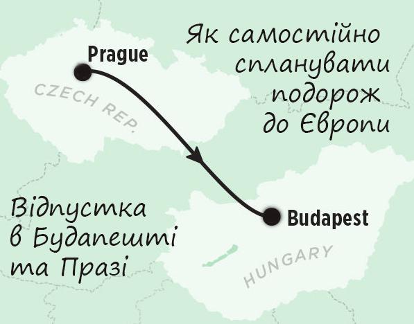 Як самостійно спланувати подорож до Європи