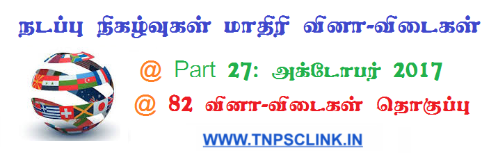 TNPSC Current Affairs Model Papers in Tamil 2017 Download as PDF