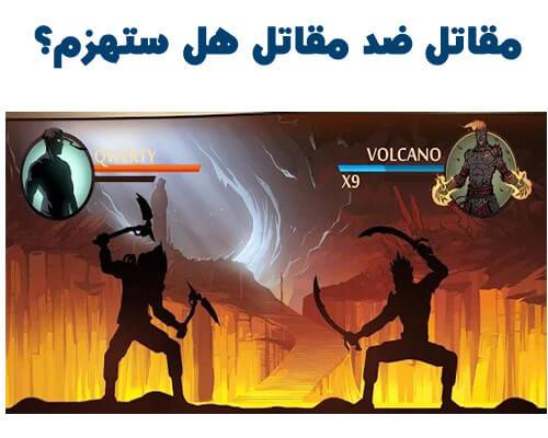 لعبة الاندرويد معركة الظل 2 Shadow Fight