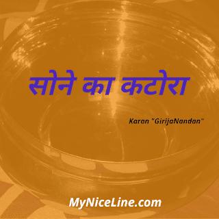 """सोने का कटोरा"" प्रेरणादायक हिंदी स्टोरी | inspirational hindi story on effort for success with moral"