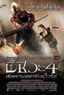 Resident Evil 4: Afterlife (2010) ผีชีวะ 4 สงครามแตกพันธุ์ไวรัส