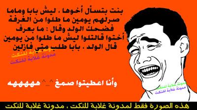 نكت سافلة اخر حاجة فيس بوك 2019  نكت سافلة جدا للمتزوجين مصرية 2019  نكت سافلة جدا عراقية 2019 نكت سافلة جدا للكبار 2019  نكت سافلة جدا للمتزوجين لبنانية 2019