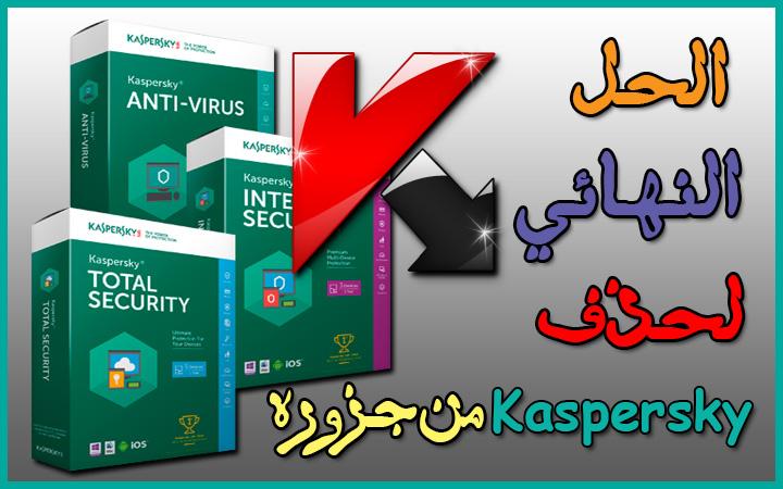 كيفية إلغاء تثبيت Kaspersky Safe Kids