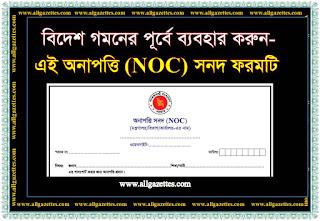 অনাপত্তি (এনওসি) সনদ ফরমের নমুনা কপি/NOC Form.