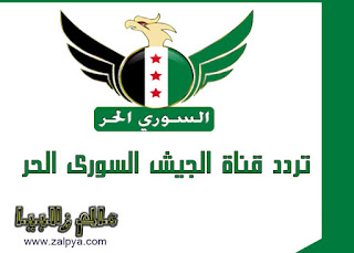 التردد الجديد لقنناة الجيش السورى