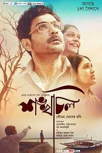Shankhachil (2016) Bengali Movie Download 300mb WebHD 480p