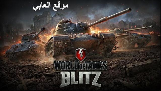 تحميل لعبة حرب الدبابات download World of Tanks Blitz برابط مباشرة